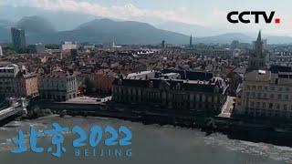 [北京2022]比赛日——1968年格勒诺布尔冬奥会| CCTV体育