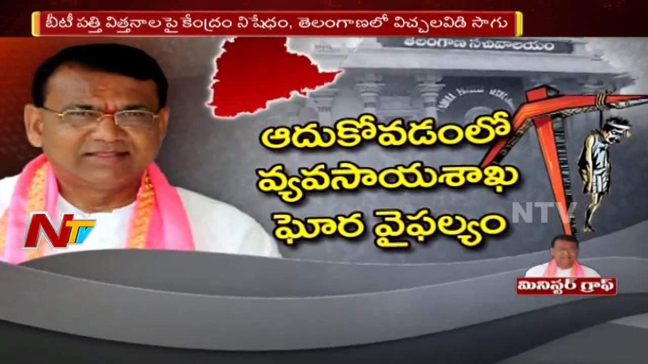 Agriculture Minister Pocharam Srinivas Reddy || Special Ground Report ||  Minister Graph || NTV