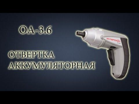 Отвертка аккумуляторная Интерскол ОА-3.6