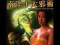 恐怖片《南洋十大邪術》  粵語+中文字幕