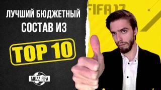 FIFA 17: Лучший состав из топовых бюджетных игроков