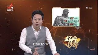 《经典传奇》秘闻档案:太平天国翼王藏宝之谜  20190221