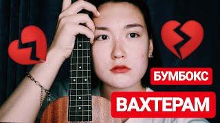 Бумбокс - Вахтерам на укулеле кавер