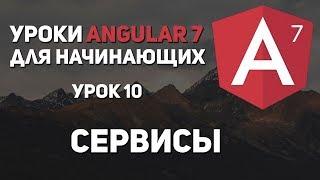 Уроки Angular 7 - Сервисы
