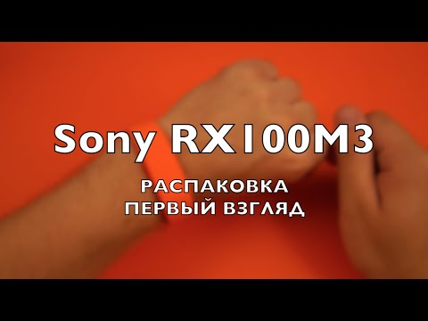 Sony Cyber-shot DSC-RX100M3: распаковка и первый взгляд
