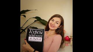 Языковые курсы в Чехии/Праге. Как выбрать школу - 5 критериев. Мой опыт