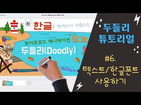 두들리(Doodly) 튜토리얼 (6/8) - 텍스트 및 한글 폰트 사용하기