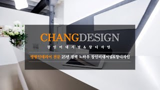 서울인테리어업체 창인터내셔널&창디자인