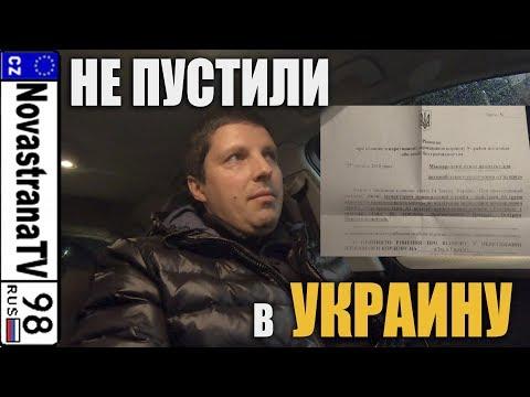 КАК МЕНЯ В (НА) УКРАИНУ НЕ ПУСТИЛИ | С РОССИЙСКИМ ПАСПОРТОМ В УКРАИНУ | NovastranaTV