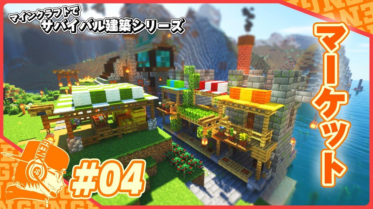 【マイクラ建築】村人の働く職場と家を作る!!【マイクラ実況】