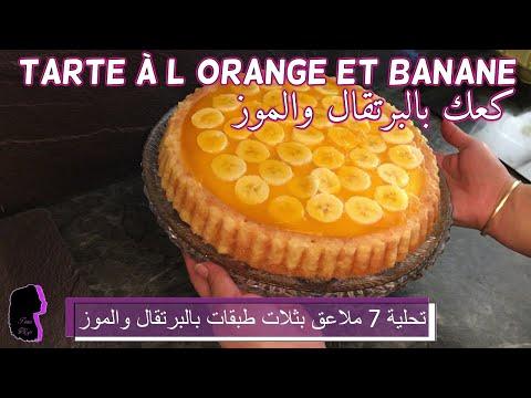 تحلية-7-ملاعق-بثلات-طبقات-رائعة-و-سهلة---tarte-à-l´orange-et-banane