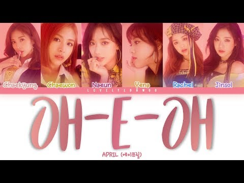 APRIL (에이프릴) - Oh-e-Oh Lyrics (Color Coded Han/Rom/Eng)