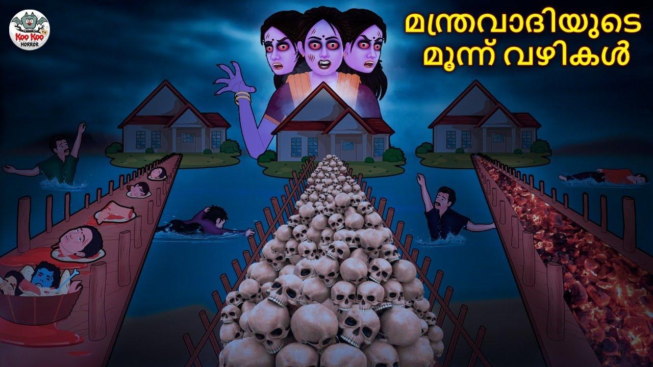 Download മന്ത്രവാദിയുടെ മൂന്ന് വഴികൾ | Malayalam Stories | Bedtime Stories | Horror Stories in Malayalam