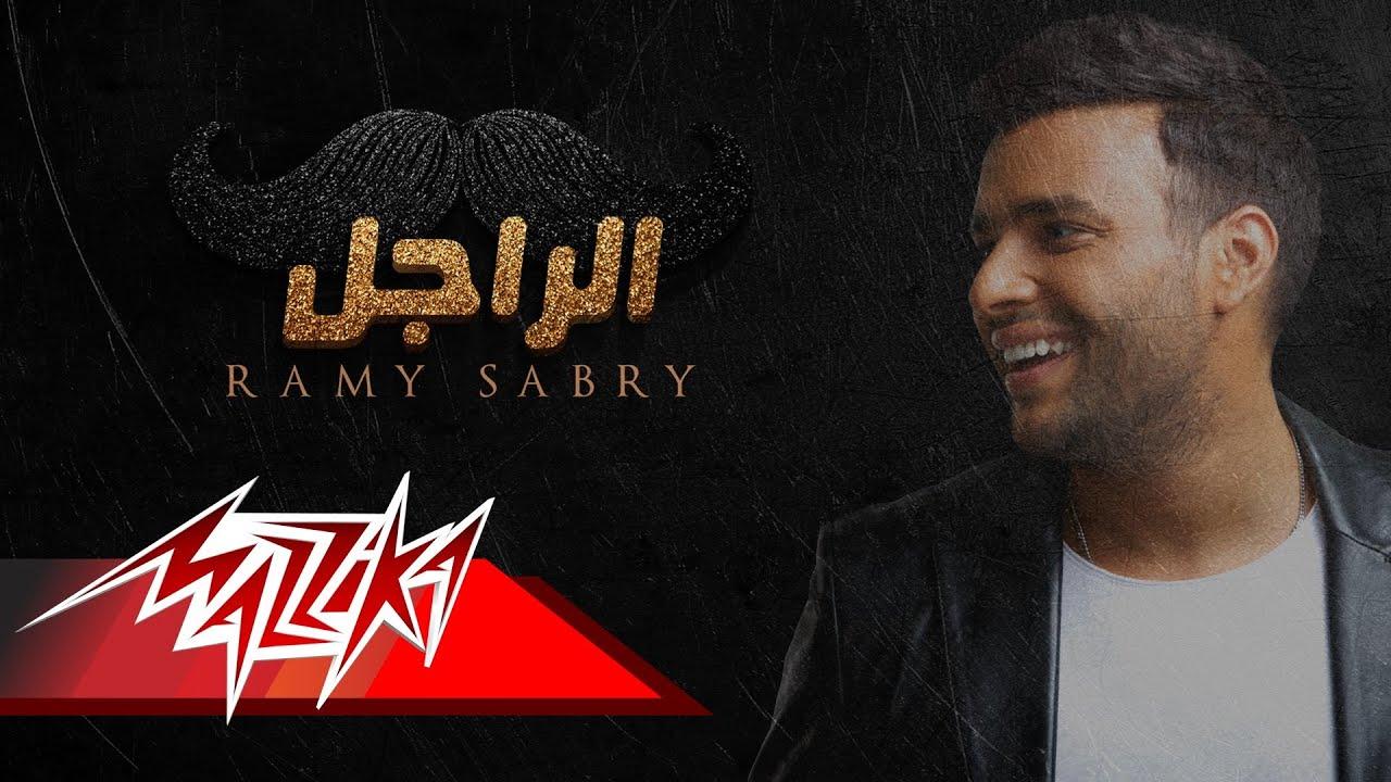 Al Ragel - Ramy Sabry الراجل - رامى صبرى
