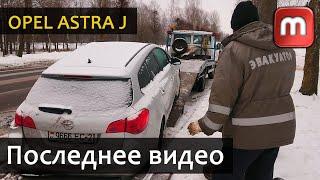 Последнее видео на канале Opel Astra J