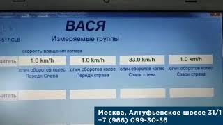 Тест блока ABS Bosch от автомобиля Skoda Superb (2001-2008 г)