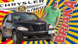 Bri4ka представя ревю на Chrysler PT Cruiser