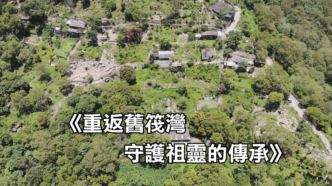 《重返舊筏灣  守護祖靈的傳承》~高金素梅 2020.6.18