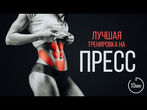 Лучшая Тренировка на ПРЕСС. Фитнес дома