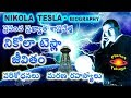 Nikola Tesla Unknown Life Facts, Inventions, experiments and Death (Biography) in Telugu