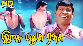 Tamil Full Movie | Ilassu Puthussu Ravassu | HD Movie | Ft. Vadivelu