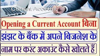 Opening a Current Account बिना झंझट के बैंक में अपने बिजनेश के नाम पर करंट अकाउंट कैसे खोलते हैं