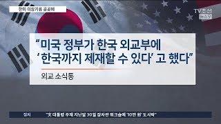 """미국 """"한국도 제재할 수 있다""""…한미동맹 난기류"""