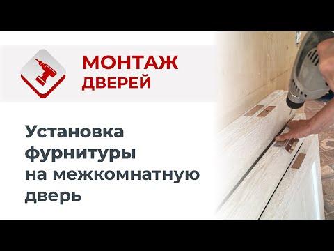 #ФабрикаДверей: Устанавливаем фурнитуру на межкомнатную дверь