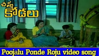 Chinna Kodalu Movie    Poojalu Ponde Roju Video Song    Suresh,Vani Vishwanath.