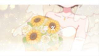 【歌ってみた】恋文 / Every Little Thing Covered by かしこまり