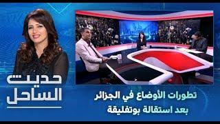 حديث الساحل.. تطورات الأوضاع في الجزائر بعد استقالة بوتفليقة (حلقة كاملة)