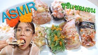 asmr-กินซูชิแซลมอนคำใหญ่ๆเน้นๆอร่อยมาก
