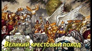 Эпоха Ереси Хоруса ч.3 - ( Великий Крестовый поход)(Представляю вам очередное видео Эпохи Ереси Хоруса. Как видно из названия,видео будет посвящено Великому..., 2015-02-13T19:44:13.000Z)