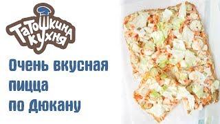 САМАЯ ВКУСНАЯ ПИЦЦА по Дюкану ПП рецепт БЕЗ МУКИ Diet Pizza Recipe Dukan