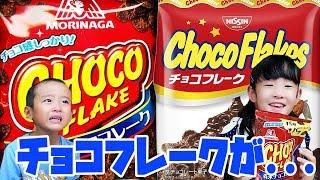 チョコフレークが販売終了?!さっそく森永・日清シスコ食べ比べしてみたよ