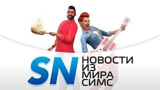#SIMSNEWS | The Sims 4 от первого лица!