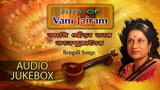 Aami Chera Taar Tanpurata | Bengali Songs By Vani Jairam | Audio Jukebox