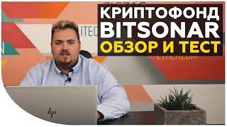 Правда о Bitsonar. Может ли quot;квантовый криптофондquot; делать прибыль на алгоритмическом трейдинге?