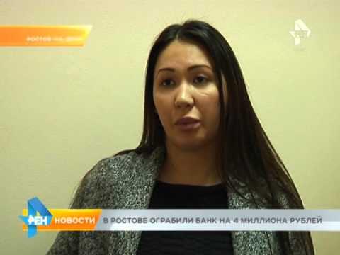 В Ростове ограбили банк на 4 миллиона рублей