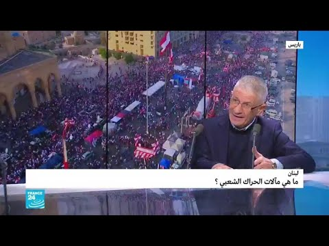 لبنان.. ما هي مآلات الحراك الشعبي؟  - نشر قبل 3 ساعة