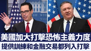 擴大打擊全球恐怖主義 川普簽署新反恐制裁行政令|新唐人亞太電視|20190917