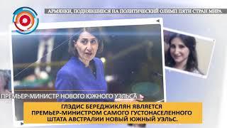 Власть им к лицу: армянки, перевернувшие мир политики