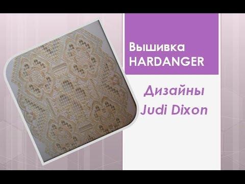 #Вышивка #Hardanger Дизайны Judy Dixon #Embroidery Hardanger