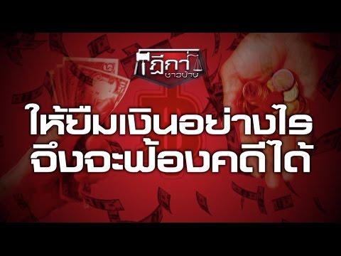 ฎีกาชาวบ้าน : ให้ยืมเงินอย่างไรถึงจะฟ้องคดีได้