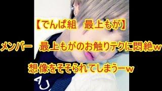 【でんぱ組inc 最上もが 相沢梨紗】最上もがちゃんのテクをメンバーが暴...