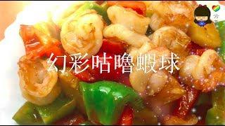 特色小菜篇 - 幻彩咕嚕蝦球(改善色斑,超強抗氧化)