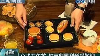 台式下午茶 紅豆餅鳳梨酥受歡迎