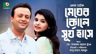 Romantic Comedy Natok | Megher Kole Surjo Hase | Riaz, Shobnom Faria, Farukh Ahmed, Najnin