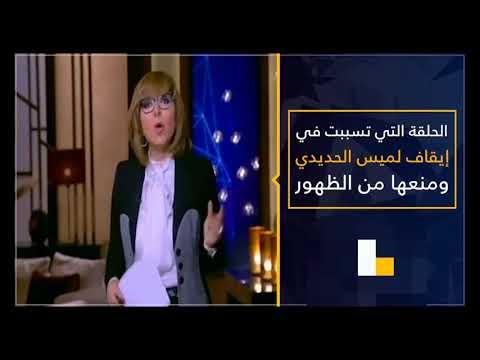 الحلقة التي تسببت في إيقاف لميس الحديدي ومنعها من الظهور!!