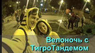 Ночной Харьков, Велоночь с ТигроТандемом